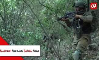 قرية لبنانية بهندسة إسرائيلية للتدريب على قتال حزب الله... هذه الأهداف والأبعاد