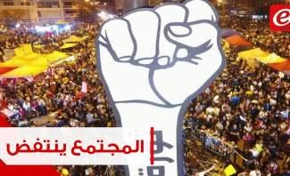 المجتمع اللبناني ينتفض...