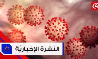 موجز الأخبار: إصابات جديدة بكورونا في لبنان وروسيا تتحدّث عن دواء للوباء #فترة_وبتقطع
