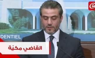 الأمين العام لمجلس الوزراء القاضي محمود مكية يعلن مرسوم تشكيل الحكومة