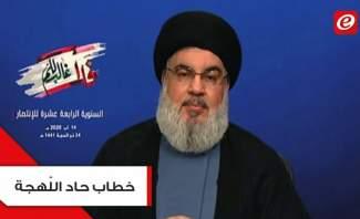 """خطاب حاد اللهجة للسيد نصرالله... هل يمهّد """"غضب جمهوره"""" لـ7 أيّار جديد؟"""