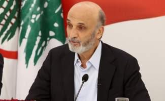 جعجع: طالما أن قوى 8 آذار في الحكم سيبقى الوضع كما هو ولن يتغير أي شيء
