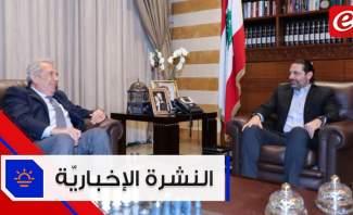 موجز الأخبار: الخطيب يعتذر عن قبول أي تكليف بتشكيل الحكومة بعد دعم دار الفتوى للحريري