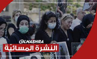 النشرة المسائية: أهالي ضحايا انفجار المرفأ ينتظرون رفع الحصانات ولا تقدم على المسار الحكومي