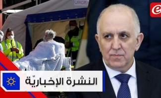 موجز الأخبار:وزير الداخلية يؤكد إمكانية الإتجاه لحظر تجوّل ليلا ونهارا وآخر مستجدات كورونا في العالم