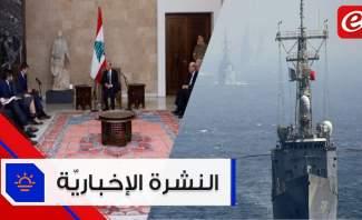 موجز الاخبار: زيارات دولية للبنان وتصادم سفينتين تركية ويونانية شرق المتوسط