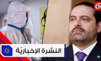 موجز الأخبار: الحريري يؤكد أنه غير معني بما ذُكر حول عودته لرئاسة الحكومة و309 إصابات بكورونا