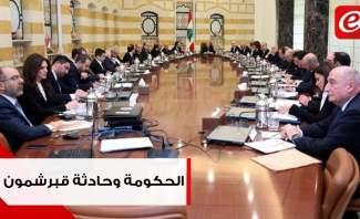 ما دلالات إعلان الحريري عن جلسة حكومية الأسبوع المقبل؟!