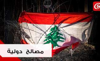 إهتمام أميركي - روسي - فرنسي... ماذا تريد دول العالم من لبنان؟
