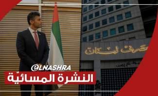 النشرة المسائية: مصرف لبنان يضع خارطة طريق لتنفيذ التعميم 154 ووصول أول سفير إماراتي إلى إسرائيل
