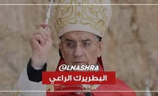 الراعي: نريد حكومة واحدة لكل اللبنانيين لا مجموعة حكومات في حكومة