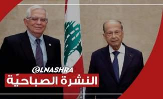 النشرة الصباحية: بوريل ينتقد الصيغة الطائفية في لبنان والاتحاد الأوروبي يعلن استعداده للعمل مع رئيسي