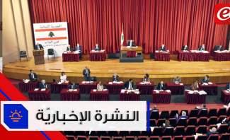 موجز الأخبار: إلغاء الجلسة التشريعية بسبب فقدان النصاب ووصول أول وفد حكومي إماراتي لإسرائيل