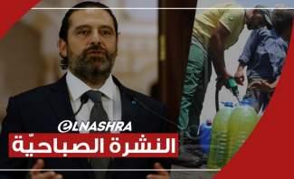 النشرة الصباحية: أزمة مازوت تلوح في الأفق والحريري يعتبر أن أولوية التأليف قبل الاعتذار