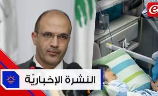 موجز الأخبار: وزير الصحة يؤكد أن لا حالات جديدة للكورونا و2 بالمئة فقط حول العالم معرضون للوفاة