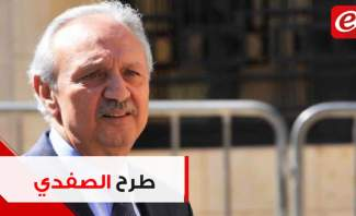 ما جديّة طرح محمد الصفدي رئيساً للحكومة؟