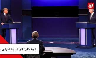 المناظرة الرئاسية الأولى بين ترامب وبايدن – سجال واهانات