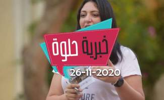 خبرية حلوة 26 11 2020