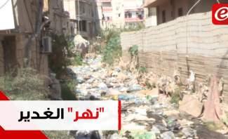 """صور صادمة لـ""""نهر"""" الغدير...وزارة الأشغال تتحرّك ولكن!"""
