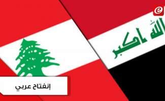 وفدي وزاري لبناني إلى العراق ومساعدات خليجية برضى أميركي!