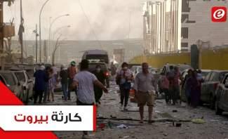 ماذا تعني إحالة كارثة بيروت الى المجلس العدلي؟