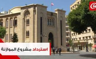 عن دستورية استرداد مشروع الموازنة وحل المجلس النيابي!