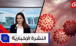 موجز الأخبار: 400 ألف ليرة للأسر اللبنانية الأكثر حاجة وأكثر من 800 ألف مصاب بكورونا في العالم