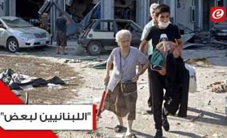 الكارثة توحّد #اللبنانيين!