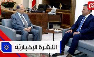 موجز الأخبار: تسجيل 85 إصابة جديدة بكورونا والرئيس عون التقى اللواء ابراهيم في بعبدا
