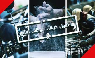 Trending: ما تقول خربانة...وظّف لبناني!
