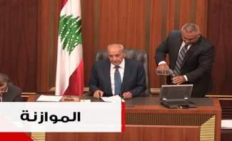 """جلسات الهيئة العامة لمناقشة الموازنة:اجتماع للحكومة الأسبوع المقبل وهجوم على """"دفتر الدكنجي"""""""
