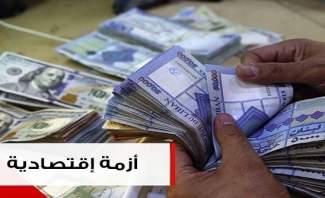 لماذا دق حاكم مصرف لبنان ناقوس الخطر؟