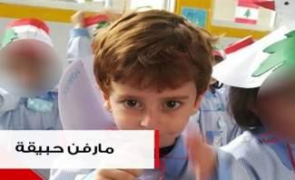 مارفن حبيقة: ابن الخمس سنوات ضحيّة فيروس يُسبّبه التلوّث؟