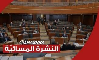 النشرة المسائية: عدد من النواب يتلقون لقاح كورونا والبنك الدولي يهدد بوقف الدعم