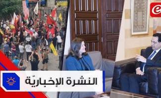 موجز الأخبار: إجتماع بين دياب وشيا في السراي الحكومي وتظاهرة أمام السفارة الأميركية في عوكر