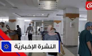 موجز الأخبار: 177 اصابة جديدة بفيروس كورونا و3 حالات وفاة ونيران إسرائيلية على أهداف سورية