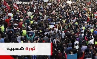 ثورة شعبيّة لبنانيّة يقودها ضباط سابقون؟