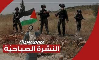 النشرة الصباحية: إرتقاع وتيرة المواجهات في غزة وعقوبات أميركية على 7 لبنانيين على صلة بحزب الله
