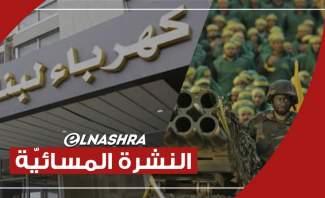 النشرة المسائية: البواخر التركية للكهرباء توقف عملها والنمسا تحظر حزب الله بجناحيه العسكري والسياسي