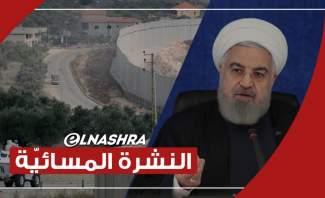 النشرة المسائية: تأجيل جولة مفاوضات ترسيم الحدود مع إسرائيل وروحاني أكد أن إجراءات الحظر سترفع قريبا