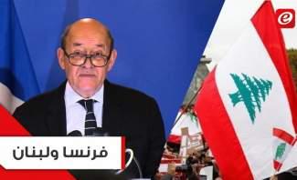 """رغم """"إساءة الضيف"""": """"فرنسا مستمرة بمساعدة لبنان"""""""