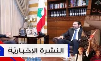 موجز الأخبار: مجموعة من العسكريين المتقاعدين تقفل مبنى الواردات ولقاء بين الحريري وجعجع