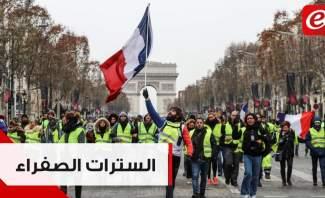بعد عام على ولادة حراك السترات الصفراء في فرنسا: ماذا حقق ماكرون لشعبه؟