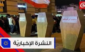 موجز الأخبار:المحتجّون يصعّدون من وتيرة تحرّكاتهم وواشنطن تدرس إرسال 14 ألف جندي للمنطقة
