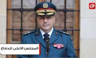 مجلس الدفاع الأعلى رفع انهاء إلى مجلس الوزراء بتمديد التعبئة 4 أسابيع لغاية 5 تموز