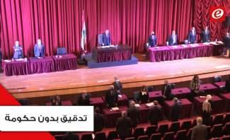 مجلس النواب يقر التدقيق الجنائي وماذا قال النواب عن موعد تشكيل الحكومة