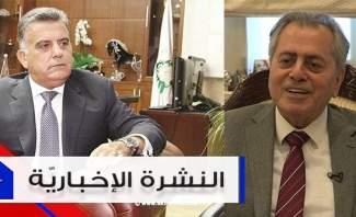 موجز الأخبار:اللواء ابراهيم يذلّل عقبة اللقاء التشاوري والسفير السوري في لقاء حصري مع تلفزيون النشرة