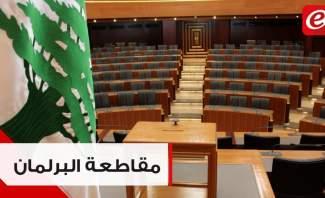 """مقاطعة بعض الأحزاب للجلسة التشريعية: الهدف """"ثورجي"""" أم سياسي؟"""