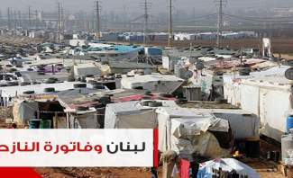 القمّة الاقتصاديّة: خلاف على ملف النازحين ولبنان يدفع الثمن!