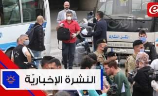 موجز الاخبار: آخر مستجدات كورونا وعودة المغتربين الى لبنان #فترة_وبتقطع